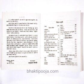 Sanskrit translation book