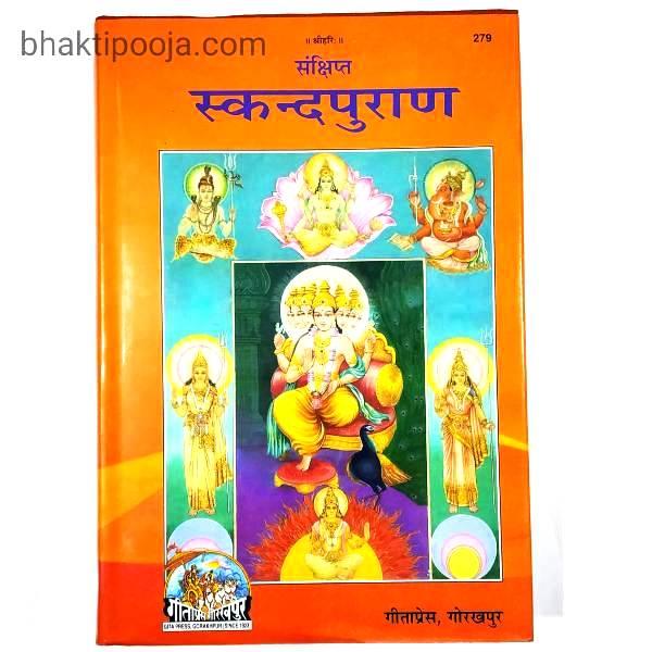 skand puran in hindi by gita press