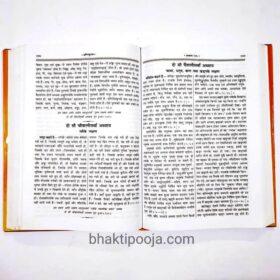 agni puran in hindi