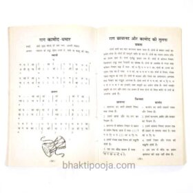 raag shastra book for learning classical singing
