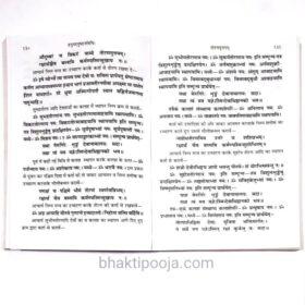 hanuman anusthan vidhi book
