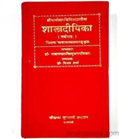 bhartiya shastra book