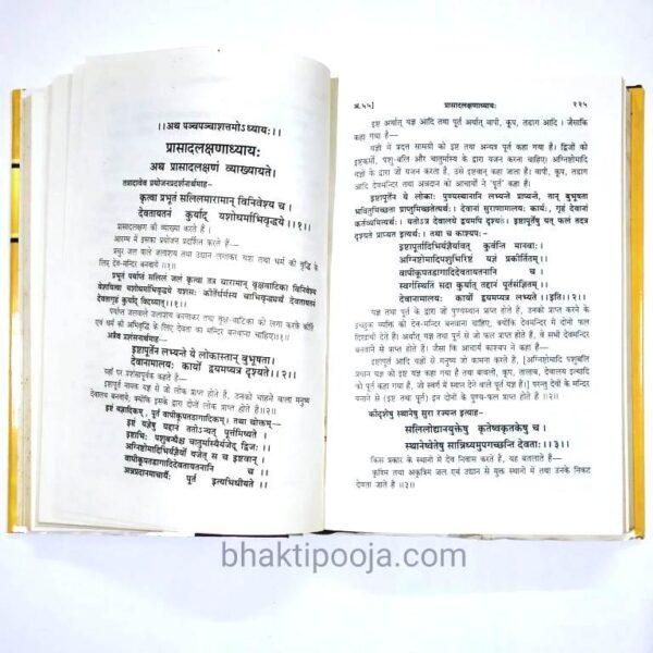 brihat samhita complete book with Hindi translation
