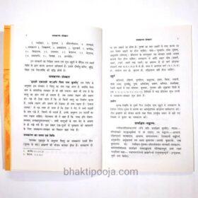 naamkaran sanskar book