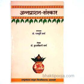 annaprashan Sanskar book