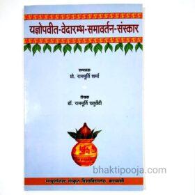 Yogyopavit-Vedarambh-Samavartan-Sanskaar