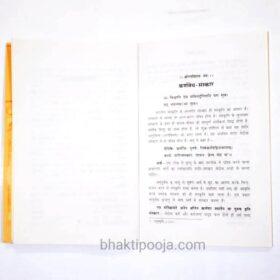 Karn Vedh - Sanskaar
