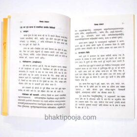 vivah sanskar aur paddati book
