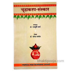 Chudakaran sanskar book