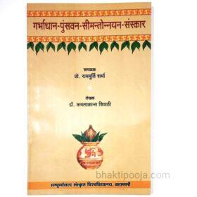 garbadhan punsvan simantonyan sanskar book