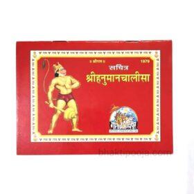 hanuman chalisa with pictures