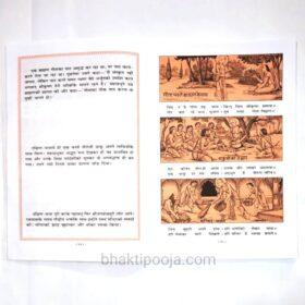 chaitanya leela book