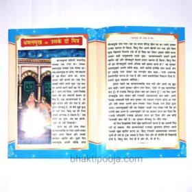 spiritual story books for kids