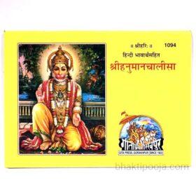 hanuman chaisa with hindi translation