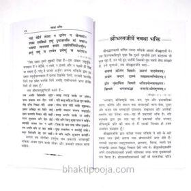 nawadha bhakti book