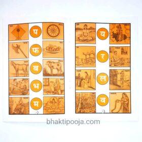 baal pothi shishu paath by gita press