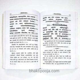Devi Stotra Ratnakar