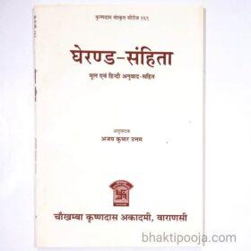 ghranda sanhita samhita book Sanskrit with Hindi