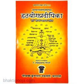 hathyog pradipika book sanskrit - hindi