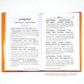 bhagwat gita in kannada