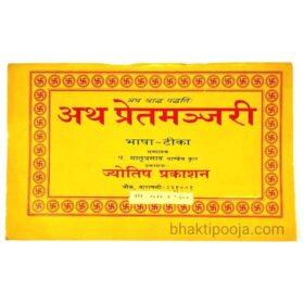 pret manjari book matra prashad pandey jyotish prakashan