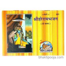hare ram bhajan book