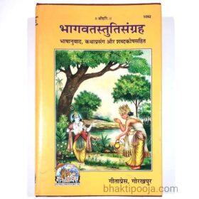 bhagwat stuti sangrah sanskrit hindi