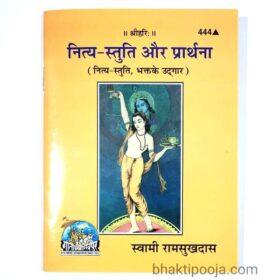 nitya stuti swami ram sukh das ji