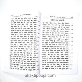 kalyankari doha sangrah