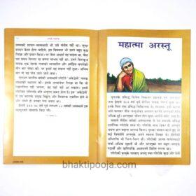 Aadarsh Sant