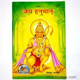 jai hanuman book by gita press
