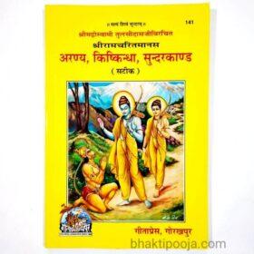kishkindha kand with hindi