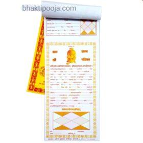 printed janm patrika page tippad pad
